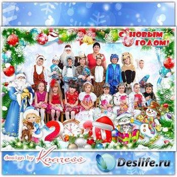 Фоторамка для фото группы в детском саду - Дед Мороз, Снегурочка в гости к  ...
