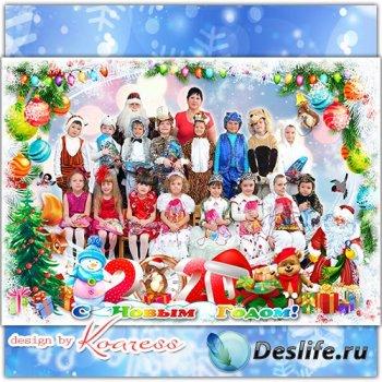Детская рамка для фото группы в детском саду - Засверкай огнями, елка, нас  ...