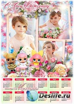 Детский календарь на 2020 год с фоторамкой - С Днем Рождения поздравляем, с ...