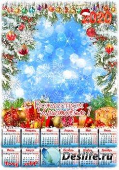 Календарь-фоторамка на 2020 год - Пусть любовь сердца наполнит