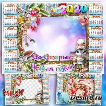 Праздничный календарь-рамка на 2020 год - В этот Старый Новый год, чудо пус ...