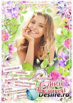 Поздравительная открытка с фоторамкой к Дню Рождения - Тебе желаю море счас ...