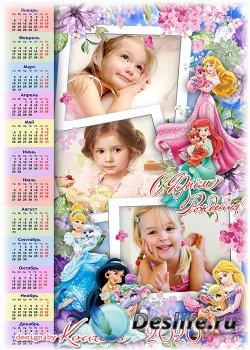 Календарь на 2020 год с фоторамкой - Будь всегда красивой, милой и счастлив ...