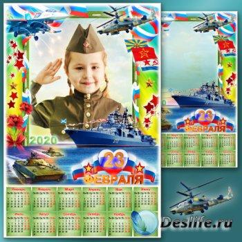 Праздничный календарь с рамкой для фото к 23 февраля - Всем защитникам Отчи ...