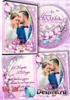 Обложка и задувка на DVD диск для оформления свадебного видео - Желаем вам нежности и доброты, пусть сбудутся общие ваши мечты
