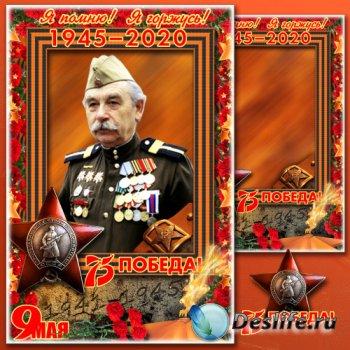 Поздравительная рамка к дню Победы - Великий праздник