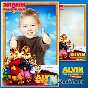 Детская рамка для фотошопа - Любимые сказочные герои мультфильмов 13. Элвин ...