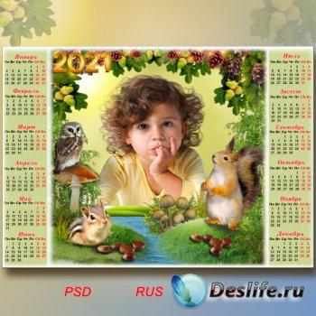 Календарь на 2021 год с рамкой для фото - Тёплая осень