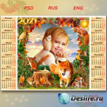 Календарь на 2021 год с рамкой для фото - Последние тёплые деньки