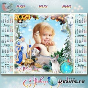 Новогодний календарь на 2021 год с рамкой для фото - Новогодние чудеса