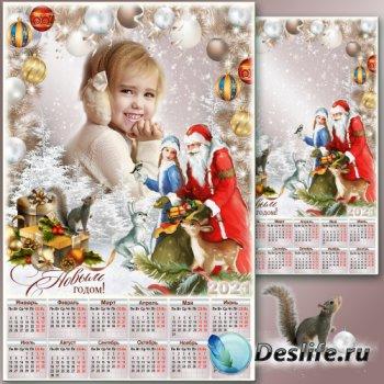 Праздничный календарь на 2021 год с рамкой для фото - Новогодние подарки