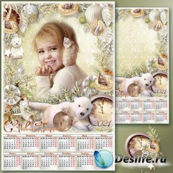 Новогодняя рамка с календарём на 2021 год - Радостные минуты