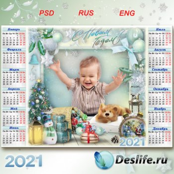 Праздничный календарь на 2021 год с рамкой для фотошопа - Ласковый Новый Го ...