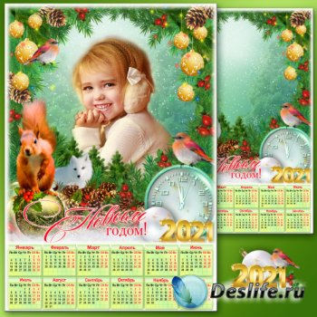 Новогодняя рамка с календарём на 2021 год - Волшебное сияние
