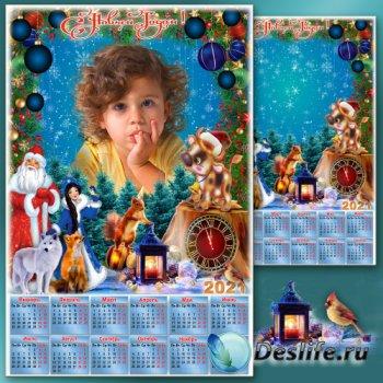 Праздничная рамка с календарём на 2021 год - Новогодний концерт