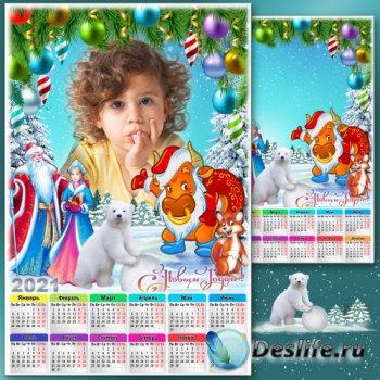 Новогодняя рамка с календарём на 2021 год - Дружная компания