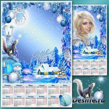 Праздничная рамка для фото с календарём на 2021 год - Тайна новогодней ночи