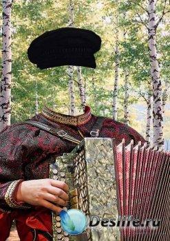 Мужской костюм для фотошопа - Музыкант с гармонью