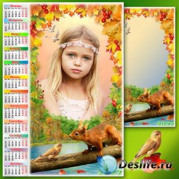 Календарь на 2022 год с рамкой для фото - Осенний пейзаж 2