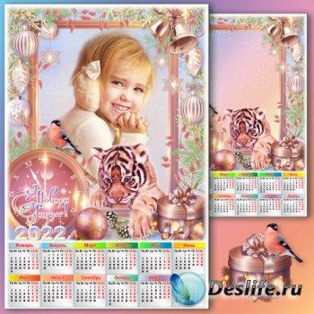 Праздничный новогодний календарь на 2022 год с рамкой для фото - Нежные чувства