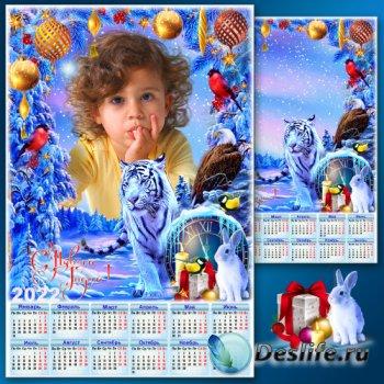 Праздничный новогодний календарь на 2022 год с рамкой для фото - Голубые просторы